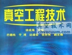 真空工程技术 徐成海