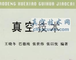 《真空技术》PDF电子