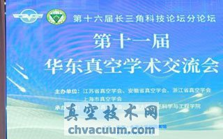 第十一届华东真空学术交流会在南京成功举办