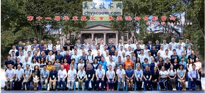 第十一届华东真空学术交流会