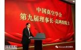 中国真空学会第九次全国会员代表大会在北京成功举行