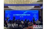 2019年中国真空年会暨新制造产业论坛在杭州上城召开