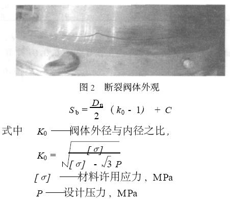 高压钢制阀门阀体壁厚计算公式