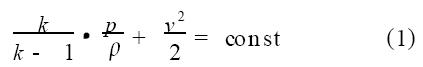 伯努里方程