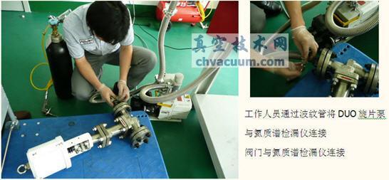 氦质谱检漏仪用于电磁阀检漏、直通阀检漏