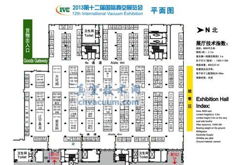 2013年第十二届国际真空展参展企业及展位图