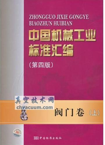 《中国机械工业标准汇编:阀门卷(上)(第4版)》