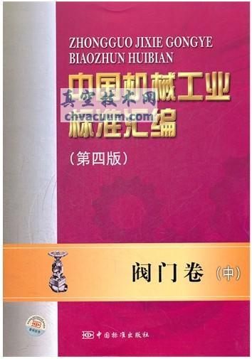 中国机械工业标准汇编 第四版 阀门卷 中