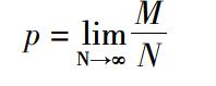 蒙特卡罗法计算分子流状态下真空管道的传输几率
