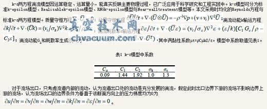 基于CFD的数字V型球阀特性研究