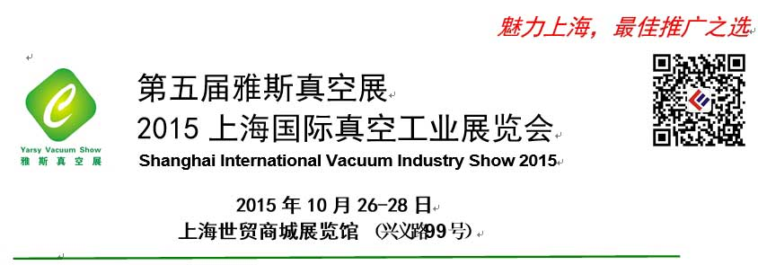 2015上海国际真空工业展览会