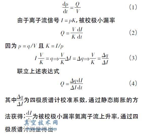 基于静态膨胀法的极小漏率校准方法研究