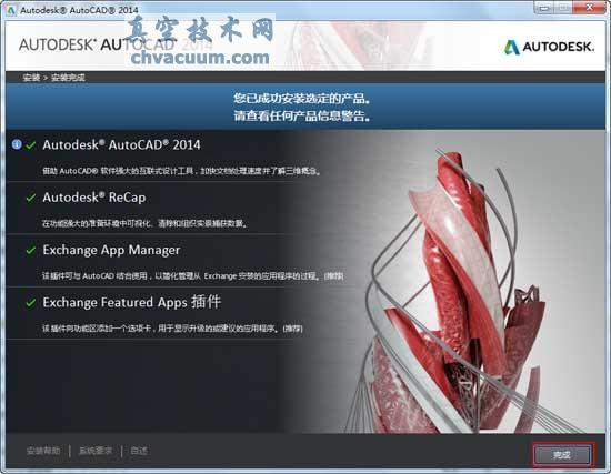 AutoCAD2014中文版安装教程