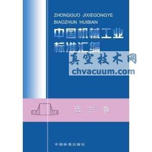 中国机械工业标准汇编 法兰卷